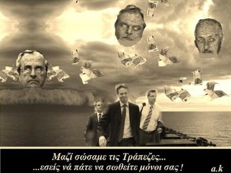 ΤΡΟΪΚΑ -ΤΡΑΠΕΖΕΣ -ΣΥΓΚΥΒΕΡΝΗΣΗ -ΤΣΟΥΝΑΜΙ