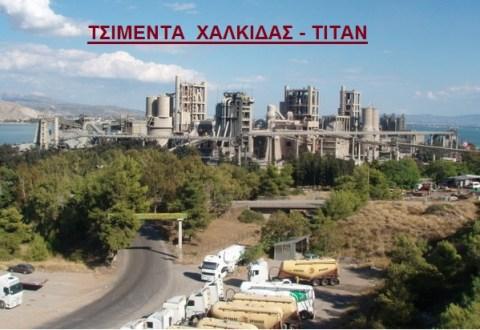 ΤΣΙΜΕΝΤΑ ΧΑΛΚΙΔΑΣ -ΤΙΤΑΝ