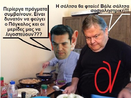 ΤΣΙΠΡΑΣ -ΒΕΝΙΖΕΛΟΣ -ΜΑΓΕΙΡΕΙΟ