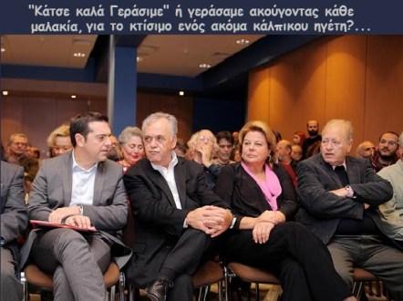 ΤΣΙΠΡΑΣ -ΓΕΡΑΣΙΜΟΣ ΑΡΣΕΝΗΣ