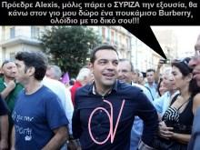 Ουρές στις τράπεζες οι ΣΥΡΙΖΑίες μαμάδες. Ζητούν καταναλωτικό, για να μπορέσουν να αγοράσουν Burberry στον κανακάρη τους!!!
