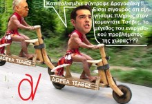 Τσίπρας και καπιταλισμένος Δραγασάκης, κωδικοποιούν τα οφέλη της περιοδείας στον κομαντάτε Τσάβες και τη Κριστίνα Φερνάντες!!!…