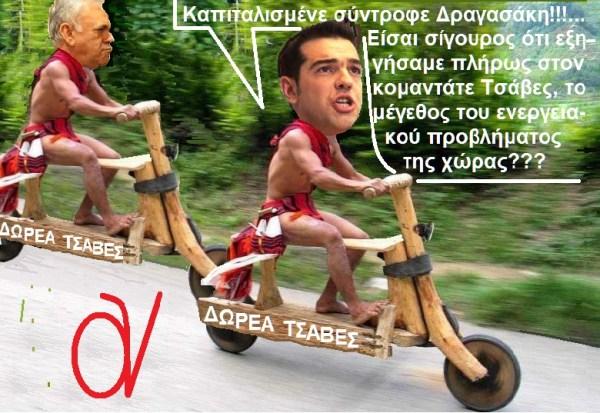 ΤΣΙΠΡΑΣ-ΔΡΑΓΑΣΑΚΗΣ-ΟΙΚΟΝΟΜΙΑ-ΕΝΕΡΓΕΙΑ