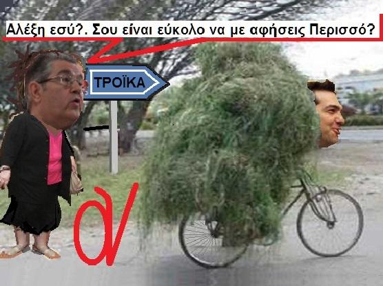 ΤΣΙΠΡΑΣ -ΚΟΥΤΣΟΥΜΠΑΣ -ΠΟΔΗΛΑΤΟ -ΤΡΟΪΚΑ