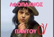 ΤΣΙΠΡΑΣ = Απατεώνας και Λαοπλάνος ΠΑΝΤΟΥ!!!! — ή το επαναστατιλίκι μιας κουράδας παντού….