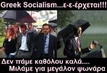 Greek Socialism…. ε-ε-έρχεται!!!
