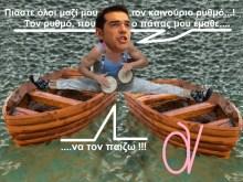 ΠΑΤΩΝΤΑΣ ΣΕ ΔΥΟ ΒΑΡΚΕΣ