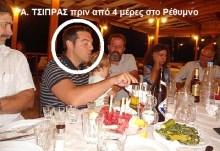 Διέκοψε τις διακοπές του ο Τσίπρας για να συναντηθεί με τον Εβραίο πρόεδρο!!! Καμία φωτογραφία, καμία δήλωση!!!