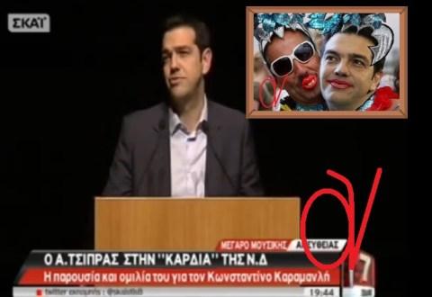 ΤΣΙΠΡΑΣ ΤΡΑΒΕΣΤΙ ΠΟΛΙΤΙΚΟΣ 1