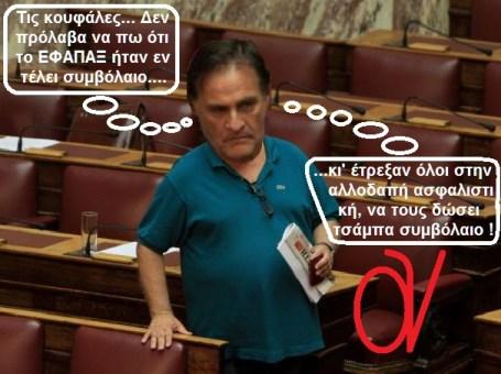 ΤΣΟΥΚΑΛΑΣ ΔΗΜΗΤΡΙΟΣ 2
