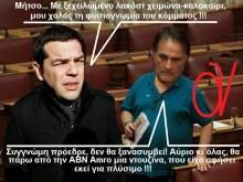 Μάκη… Ποιος έδωσε το σωσίβιο, με τη κάλπικη είδηση «ΑΣΠΙΣ» στον στριμωγμένο Δ. Τσουκαλά του ΣΥΡΙΖΑ;