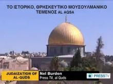 Αποκαλύφθησαν επίσημα, τα ναζιστικά σχέδια των Εβραίων, για αρπαγή του ιερού τεμένους Al Aqsa!!!