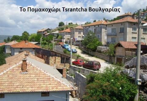 Το Πομακοχώρι Tsrantcha Βουλγαρίας