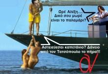 Τον Τσίπρα τον εβάλανε, σ΄ ένα καράβι μούτσο, και οι γοργόνες πλάκωσαν και τούφαγαν το παλαμάρι του Τατσόπουλου!!!