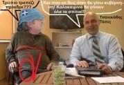 Πόσα κόμματα είναι μέσα στους «Ανεξάρτητους Έλληνες» ???