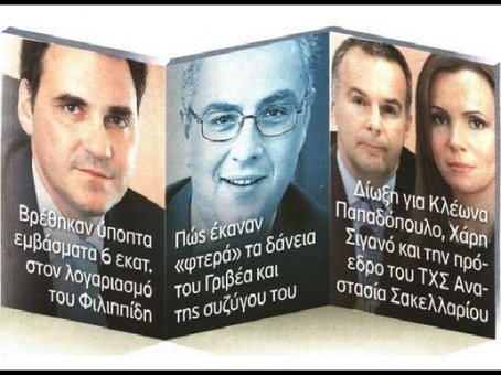 ΦΙΛΙΠΠΙΔΗΣ -ΓΡΙΒΕΑΣ -ΠΑΠΑΔΟΠΟΥΛΟΣ ΚΛ -ΣΑΚΕΛΑΡΙΟΥ -ΤΤ