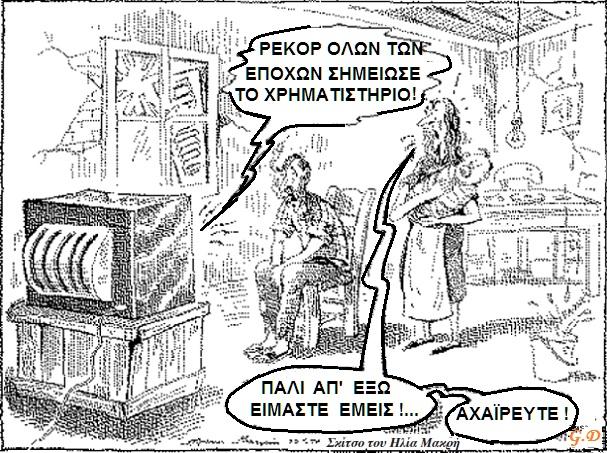 ΦΟΥΣΚΑ ΧΡΗΜΑΤΙΣΤΗΡΙΟΥ 1