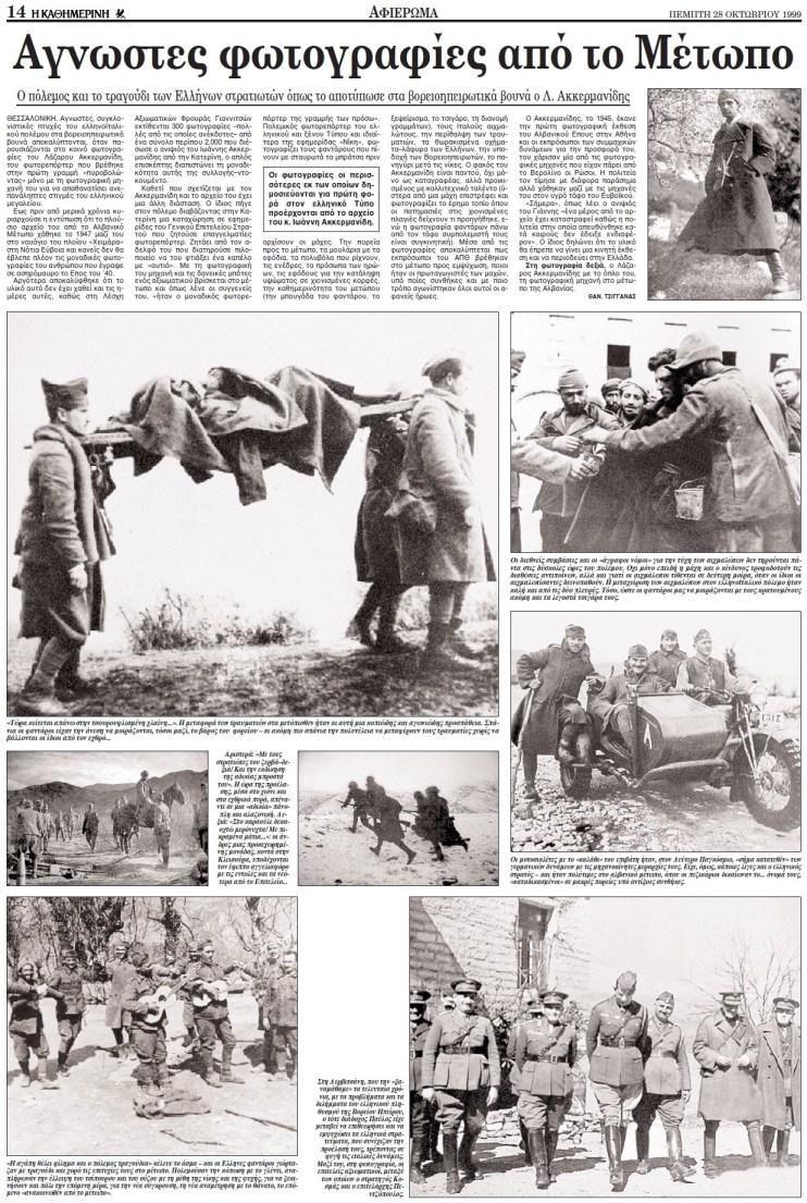 ΦΩΤΟΓΡΑΦΙΕΣ ΑΠΟ ΤΟ ΜΕΤΩΠΟ ΤΟΥ 1940 Α