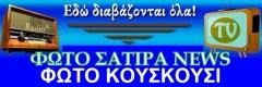 ΦΩΤΟ ΚΟΥΣΚΟΥΣΙ