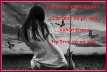 Στη ΒουλΑγαπάρα μου, με πολύ αγάπη.