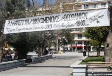 """Καταγγελία """"Συνέλευσης Ελευθεριακών Χαλκίδας- Ουλαλούμ"""" : Η μεταφορά της """"Δίκης των Θεοφανείων"""" στην Αθήνα προκαλεί την κοινωνική οργή."""