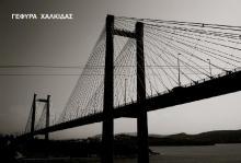 7 εβδομάδες εργασίες συντήρησης στην Υψηλή γέφυρα Χαλκίδας