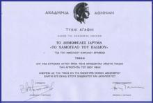 """Ενώ """"Το Χαμόγελο Του Παιδιου"""" χτυπιόταν από πολλές πλευρές τη χρονιά που πέρασε, επιτέλους η Ακαδημία Αθηνών του απένειμε βραβείο για τη δράση του."""