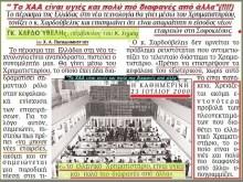 Ο νυν υπουργός οικονομικών ΧΑΡΔΟΥΒΕΛΗΣ, ήταν το Νο 1 παπαγαλάκι του Σημίτη στην απάτη του Χρηματιστηρίου.