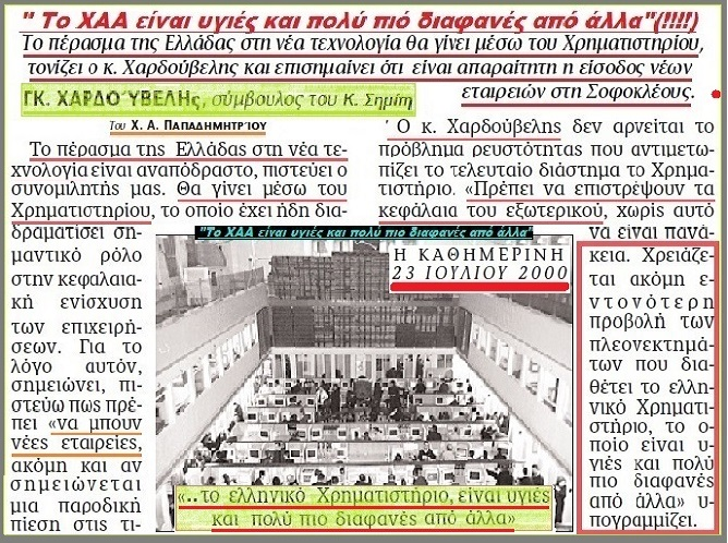 ΧΑΡΔΟΥΒΕΛΗΣ ΓΚΙΚΑΣ -ΠΑΠΑΓΑΛΑΚΙ