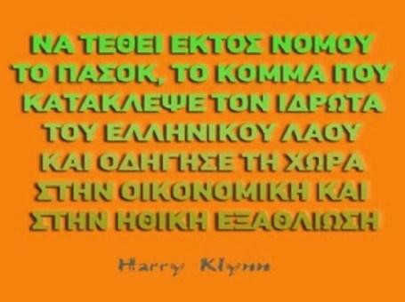 ΧΑΡΡΥ ΚΛΥΝΝ ΚΑΤΑ ΠΑΣΟΚ 1