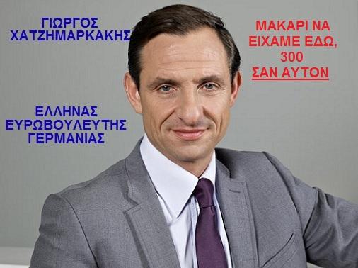 ΧΑΤΖΗΜΑΡΚΑΚΗΣ ΓΙΩΡΓΟΣ -ΕΥΡΩΒΟΥΛΕΥΤΗΣ ΓΕΡΜΑΝΙΑΣ