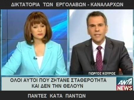 ΧΟΥΚΛΗ -ΚΟΥΡΟΣ -ΑΝΤ1