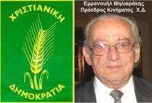 """Εκδηλώσεις του κινήματος ¨Χριστιανικής Δημοκρατίας"""""""