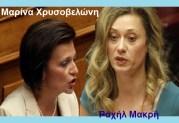 ΑΝΕΞΑΡΤΗΤΕΣ ΞΕΚΑΤΙΝΙΑΣΜΕΝΕΣ: Μαρίνα Χρυσοβελώνη κατά Ραχήλ Μακρή και τούμπαλιν!!!!