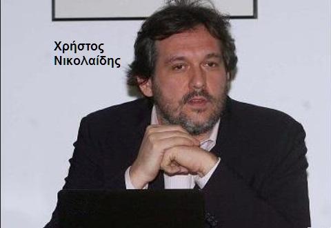 Χρήστος Νικολαίδης
