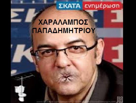 Χ ΠΑΠΑΔΗΜΗΤΡΙΟΥ - ΣΚΑΤΑ ΕΝΗΜΕΡΩΣΗ