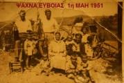 Η ΦΩΤΟΓΡΑΦΙΑ ΤΗΣ ΗΜΕΡΑΣ — Πρωτομαγιά στα Ψαχνά 1951 !!!!…