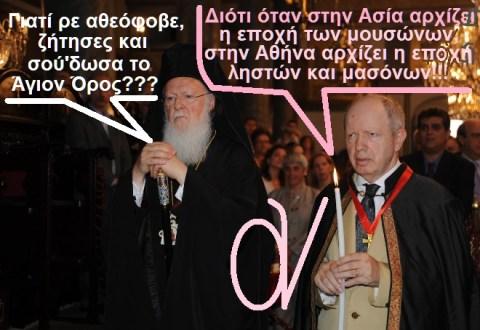 ΨΥΧΑΡΗΣ ΣΤ -ΒΑΡΘΟΛΟΜΑΙΟΣ