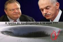 Μια τρύπα στο νερό η ΓκαΓκάδικη «επιτυχία» των Βρυξελλών!!! Πήγαν για να σώσουν τις τράπεζες!!!