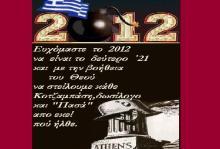 Ευχές του «ΚλασικόΠερίπτωση» για το 2012
