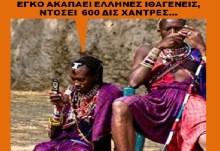 Νέο κύμα ένθερμης εθνοσωτηρίας, από την κεντρική Αφρική αυτή την φορά!!! 600 δις ΧΑΝΤΡΕΣ στη διάθεσή μας!!!
