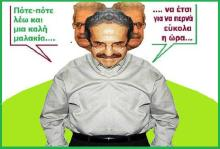 Τρέξτε – Προλάβετε: επανακυκλοφόρησαν παλιές μαλακίες του Ανδρουλάκη του «Μίμη», με ολόφρεσκο και καινουργή πρόλογο!!!!