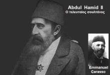 Συγγενής-απόγονος τού Εβραίου Emmanuel Carasso, ιδρυτού των νεοτούρκων και Μασονικών Στοών η δημοτική σύμβουλος Θεσσαλονίκης, Tίλντα Carasso, του Γ. Μπουτάρη?