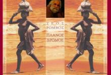 Βιβλίο: «Πλάνος δρόμος» του Τεό Ρόμβου