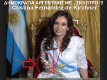 Περί της Cristina Fernández de Kirchner και της ΧΡΕΟΚΟΠΗΜΕΝΗΣ Αργεντινής….