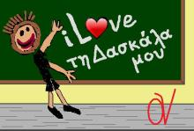 Κρήτη: Δικογραφία σε βάρος δασκάλας για αποπλάνηση ανηλίκων