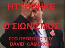 Ενώ το Βρετανικό κοινοβούλιο επέφερε ιστορικό στραπατσάρισμα στον σιωνιστή πρωθυπουργό DAVID CAMERON….