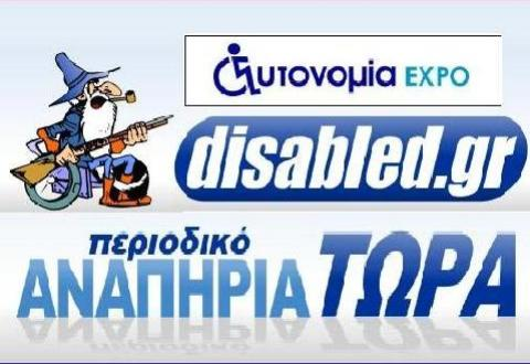 DISABLED 1