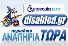 """Ενημέρωση ΑμεΑ Disabled.gr και από το περιοδικό """"Αυτονομία"""""""