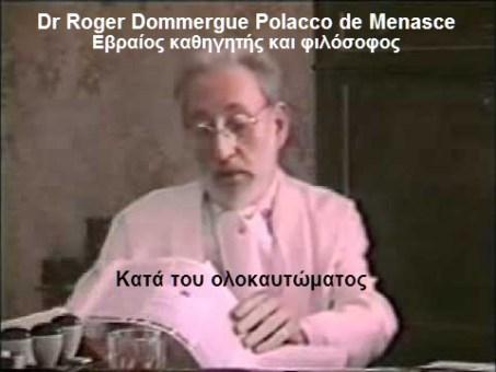 Dr Roger Dommergue Polacco de Menasce -ΚΑΤΑ ΤΟΥ ΟΛΟΚΑΥΤΩΜΑΤΟΣ